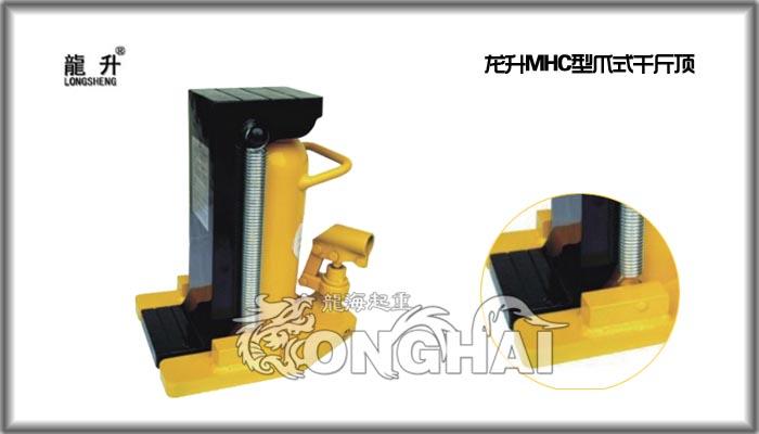 龙升MHC型爪式千斤顶